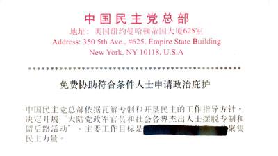 Xie Wanjun Asylum Leaflet