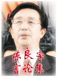 Liangyu Chen
